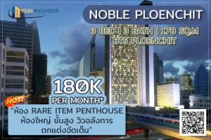 For RentCondoWitthayu,Ploenchit  ,Langsuan : Noble Ploenchit [For Rent] Rare Item Penthouse 3 bedrooms at this price, spacious room, high floor, spectacular view, full decoration! Make an appointment to view the room, contact 065-479-4056 Khun Nong